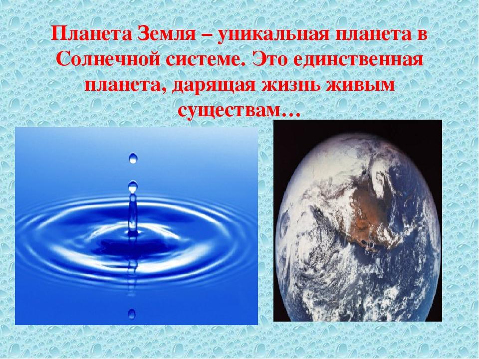 Планета Земля – уникальная планета в Солнечной системе. Это единственная план...