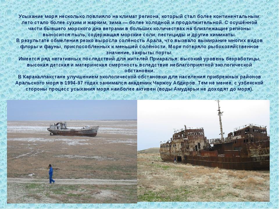 Усыхание моря несколько повлияло на климат региона, который стал более контин...