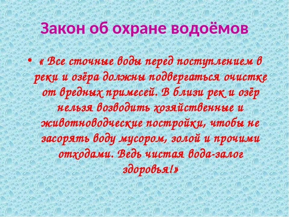 Закон об охране водоёмов « Все сточные воды перед поступлением в реки и озёра...