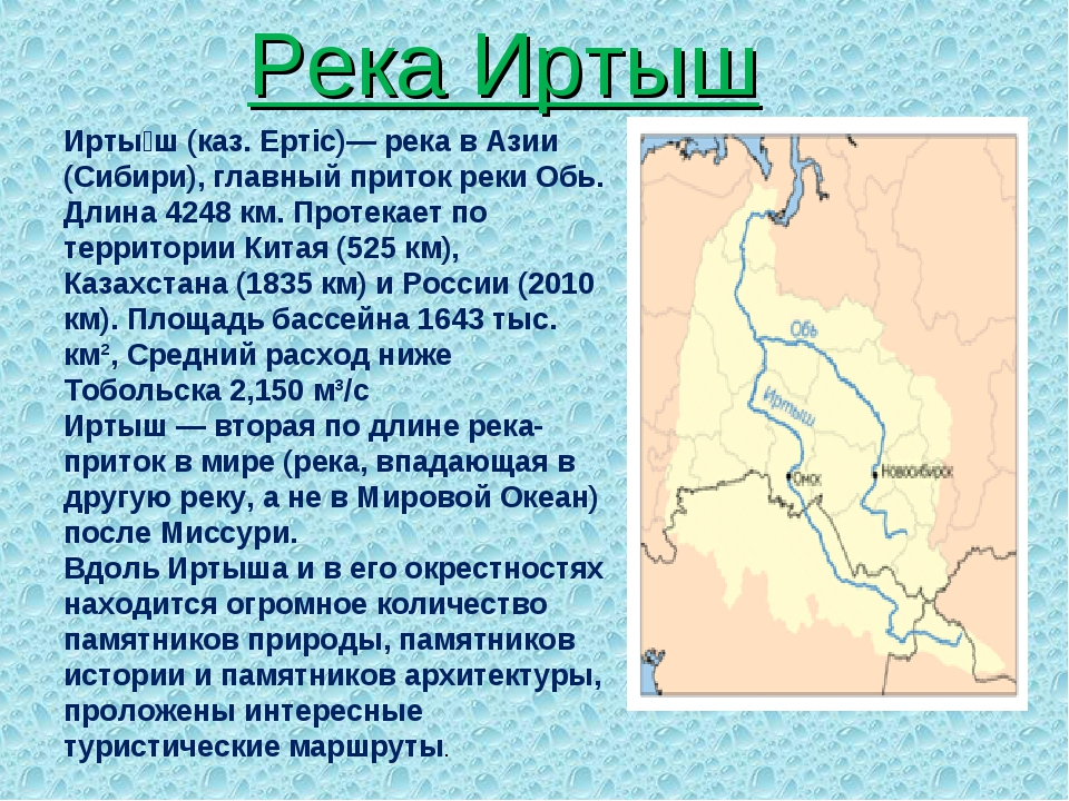 Река Иртыш Ирты́ш (каз. Ертiс)— река в Азии (Сибири), главный приток реки Обь...