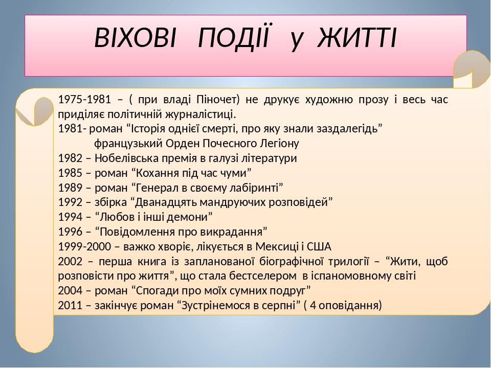 ВІХОВІ ПОДІЇ у ЖИТТІ 1975-1981 – ( при владі Піночет) не друкує художню прозу...