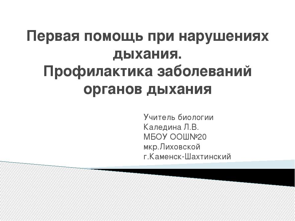 Учитель биологии Каледина Л.В. МБОУ ООШ№20 мкр.Лиховской г.Каменск-Шахтинский...