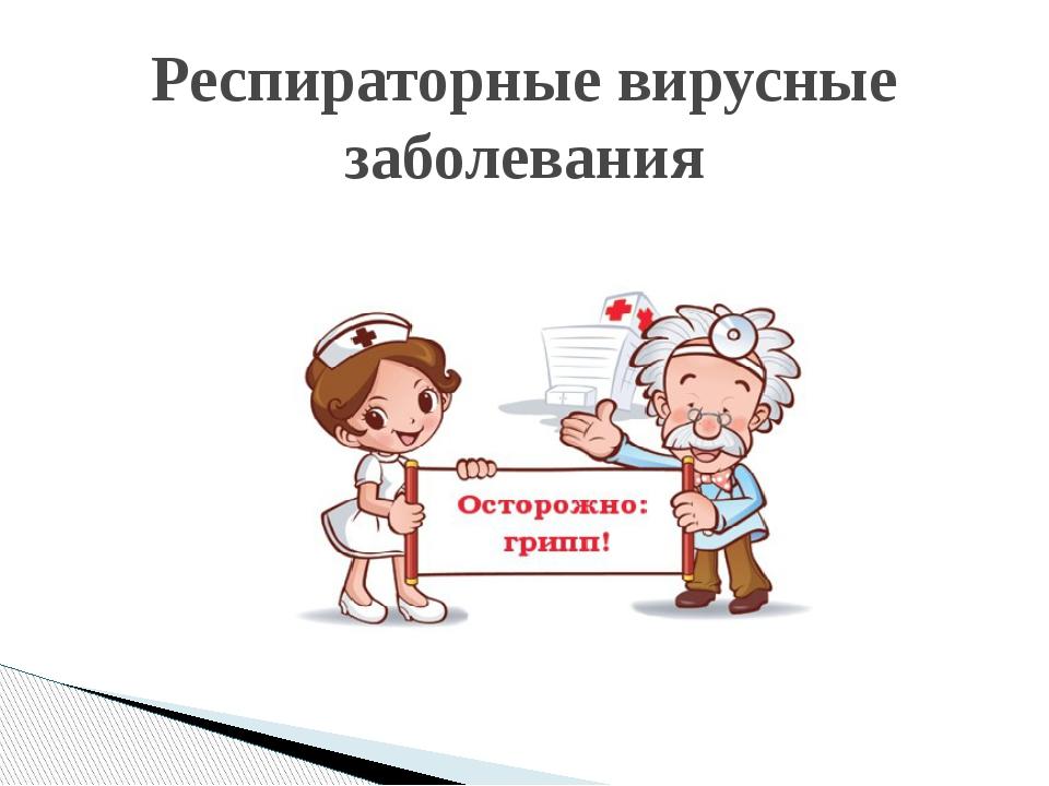 Респираторные вирусные заболевания