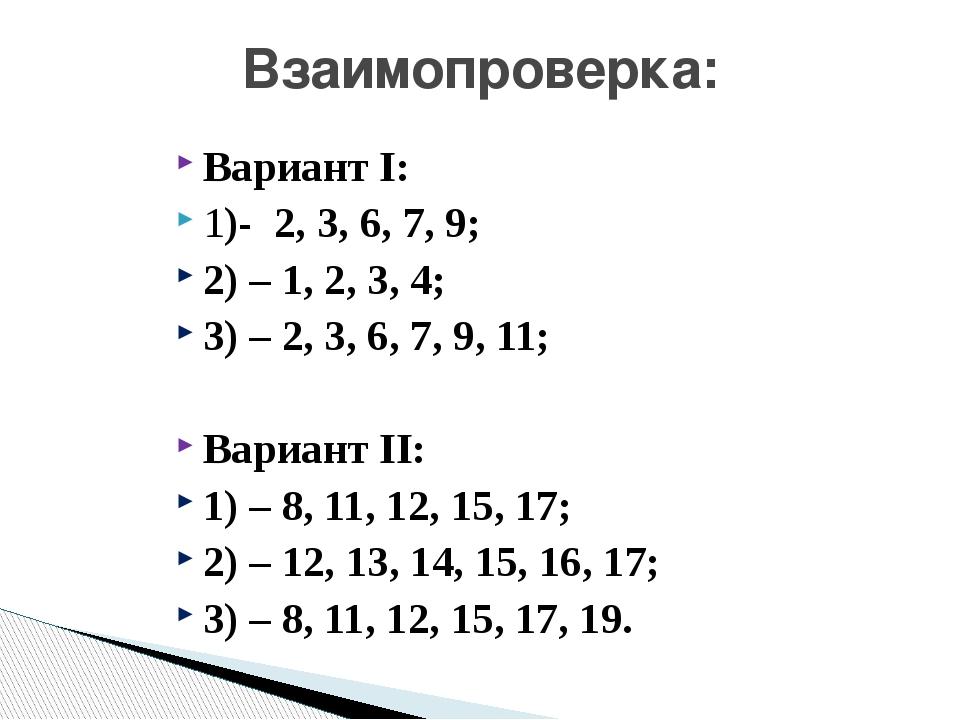 Вариант I: 1)- 2, 3, 6, 7, 9; 2) – 1, 2, 3, 4; 3) – 2, 3, 6, 7, 9, 11; Вариан...