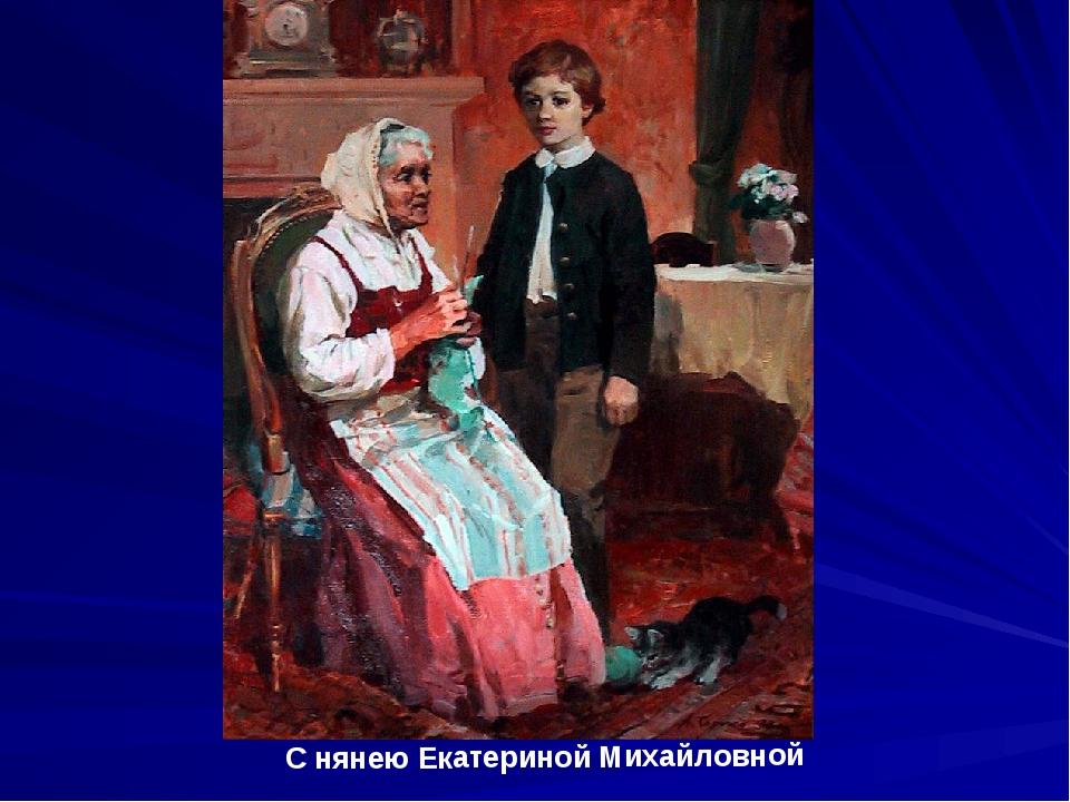 С нянею Екатериной Михайловной