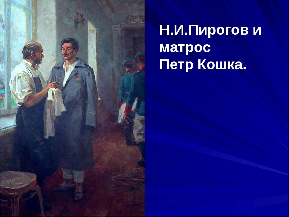 Н.И.Пирогов и матрос Петр Кошка.