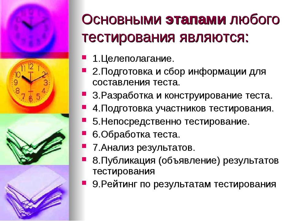 Основными этапами любого тестирования являются: 1.Целеполагание. 2.Подготовка...