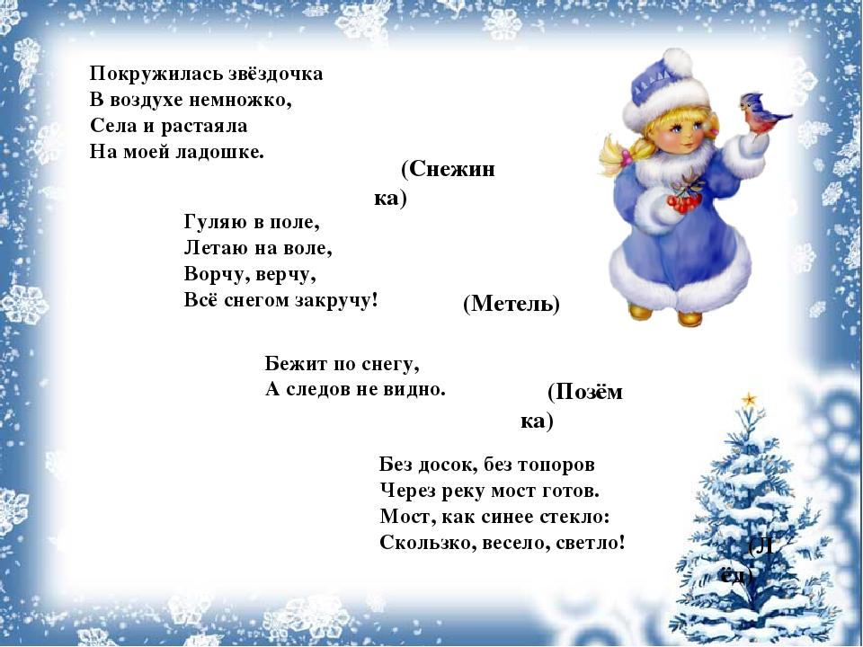 Загадки для детей с картинками о зиме