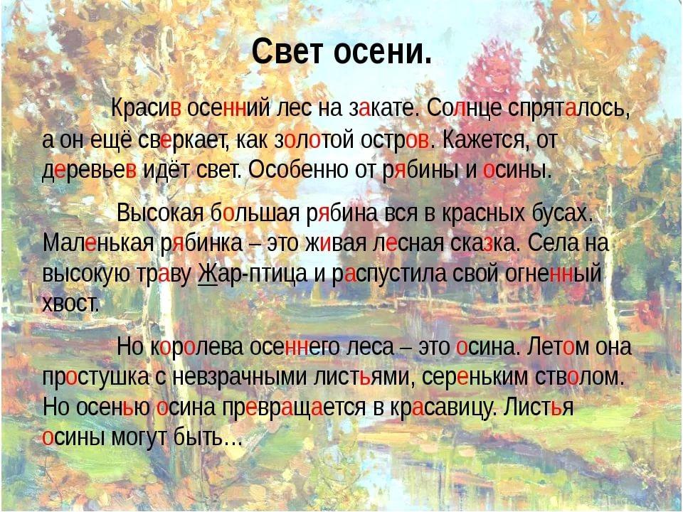 Сочинение картинка про осень