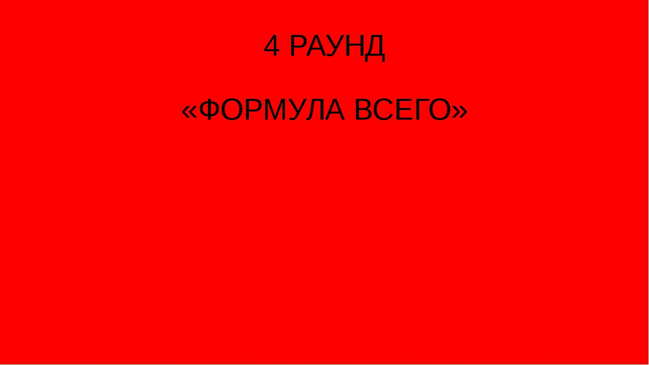 5 РАУНД БЛИЦ - РАУНД «КЛАССИКА ЖАНРА»