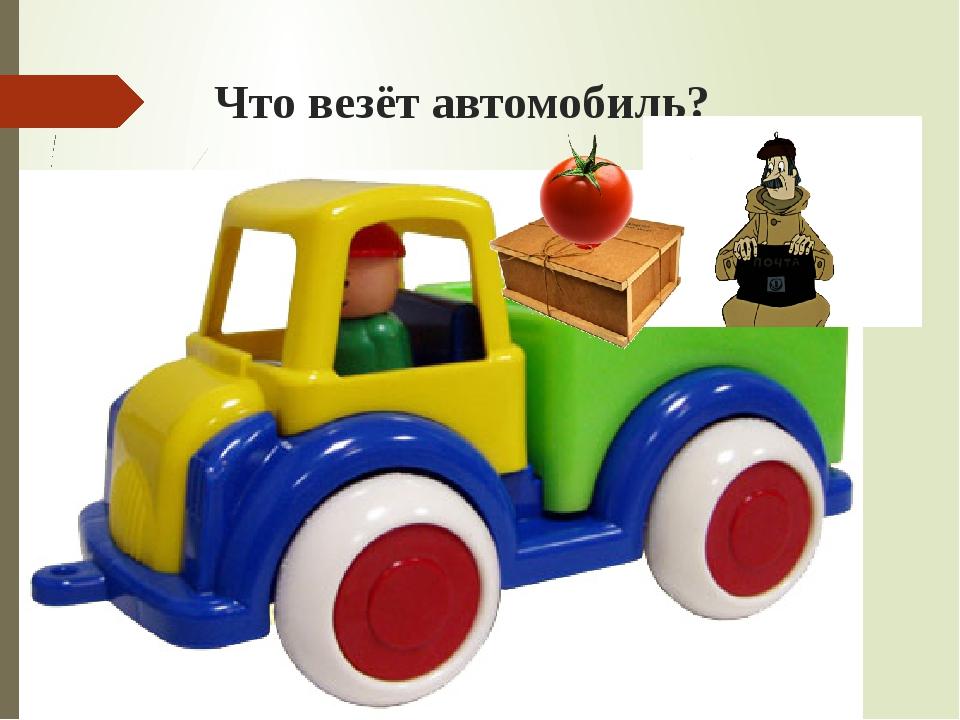 Что везёт автомобиль?
