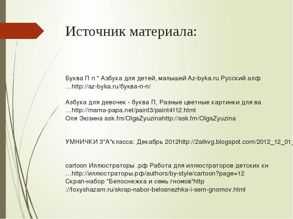 """Источник материала: Буква П п """" Азбука для детей, малышей Az-byka.ru Русский..."""