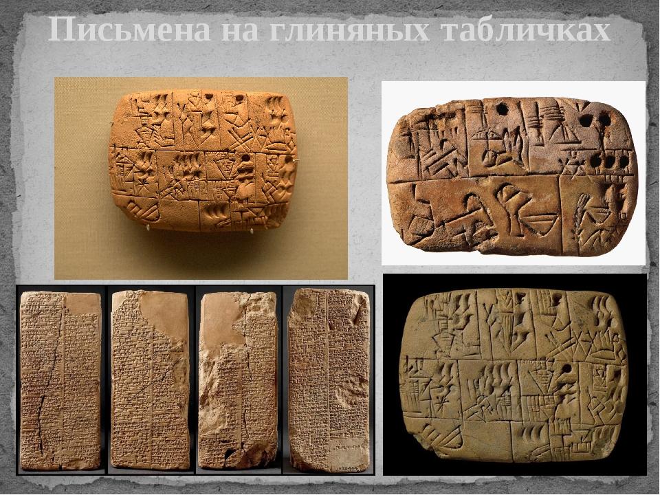 картинки письменности камень глина святой иконою
