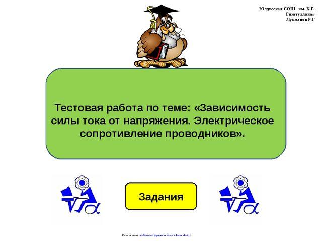 Задания Использован шаблон создания тестов в PowerPoint Тестовая работа по те.