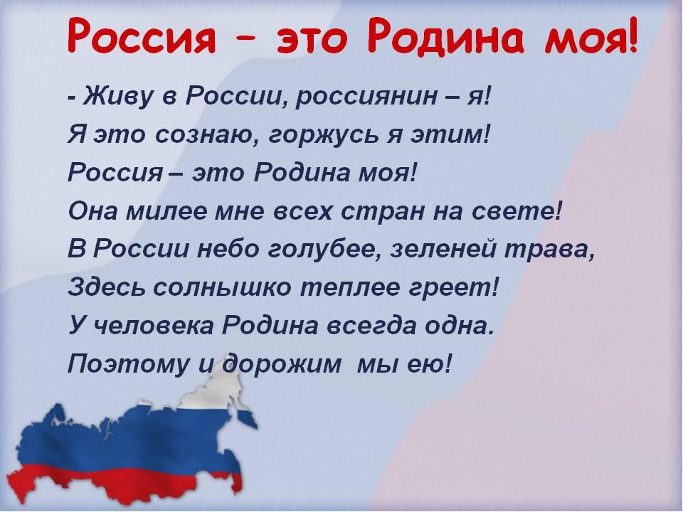 открытка о россии 5 класс два года