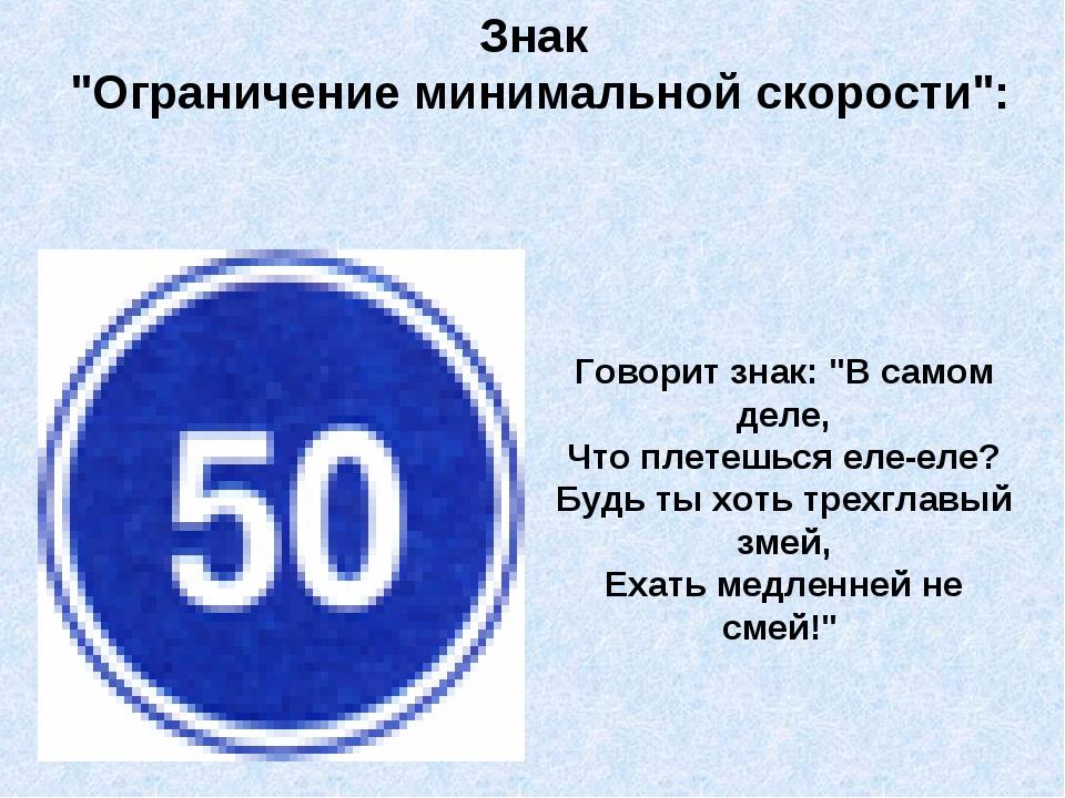 Ограничение минимальной скорости в картинках