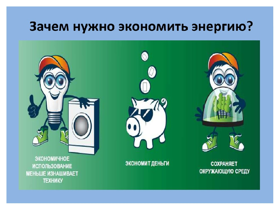 аэродрома плакаты с картинками по энергосбережению цене внешнему