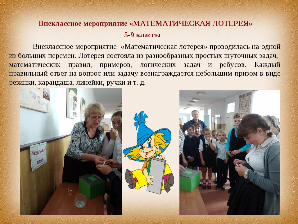 Внеклассное мероприятие «МАТЕМАТИЧЕСКАЯ ЛОТЕРЕЯ» 5-9 классы Внекл...