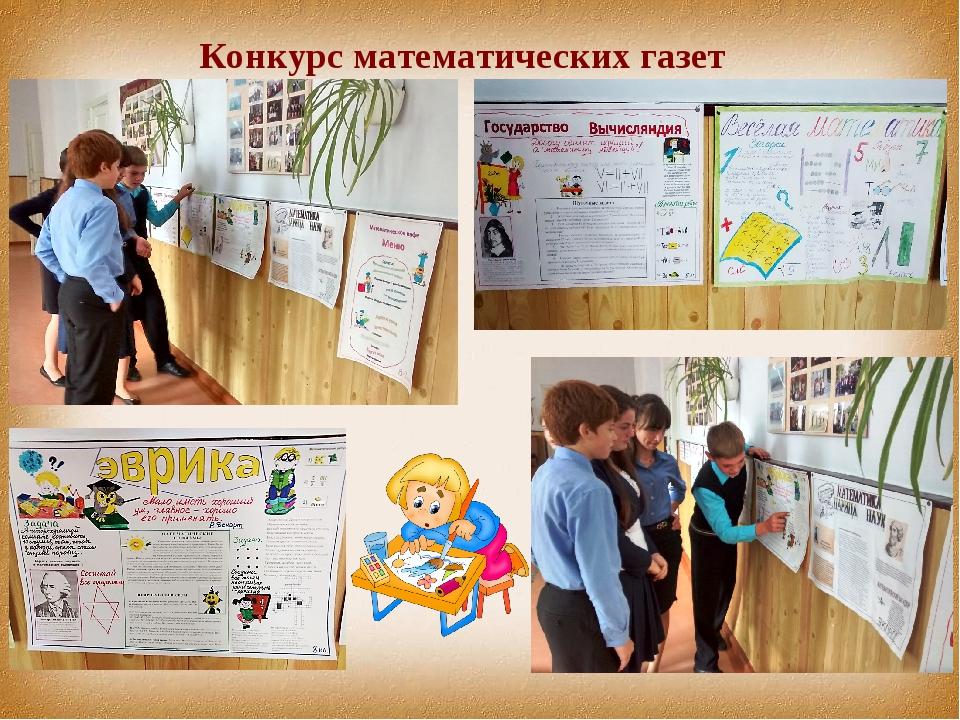 Конкурс математических газет
