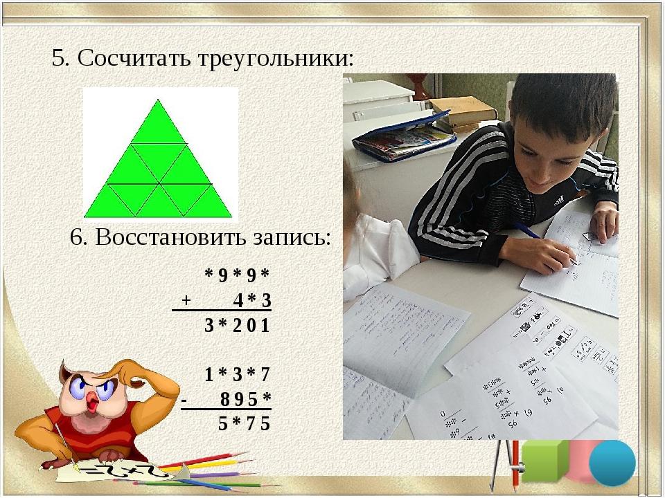 5. Сосчитать треугольники: 6. Восстановить запись: