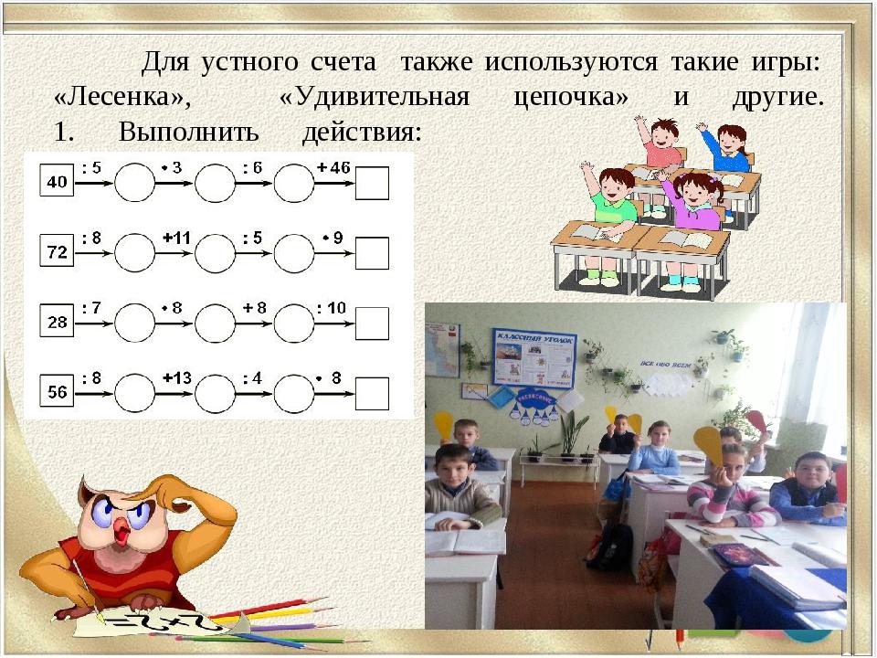 Для устного счета также используются такие игры: «Лесенка», «Удивительная це...