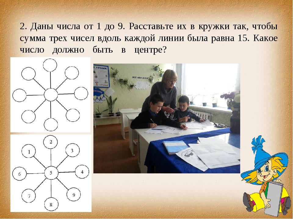 2. Даны числа от 1 до 9. Расставьте их в кружки так, чтобы сумма трех чисел...