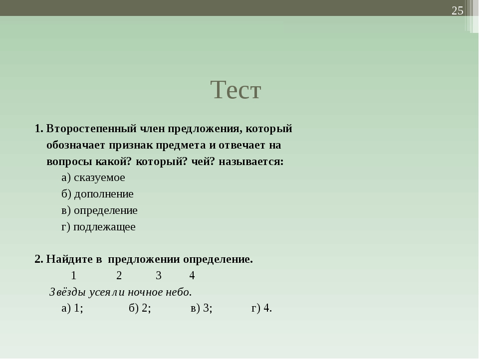 Тест 1. Второстепенный член предложения, который обозначает признак предмета...