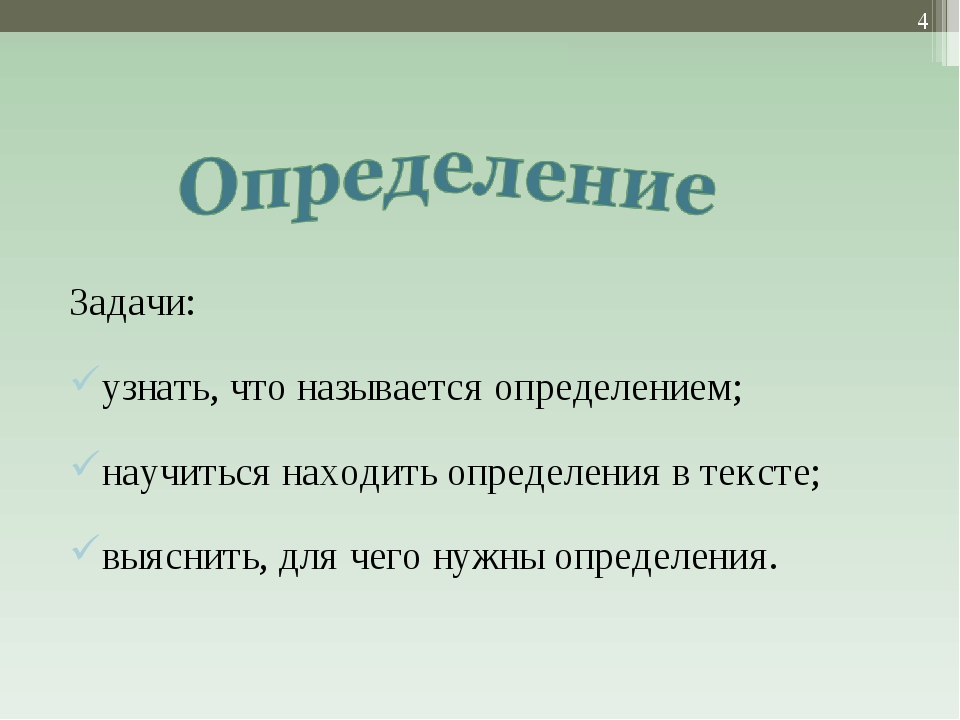 Задачи: узнать, что называется определением; научиться находить определения...