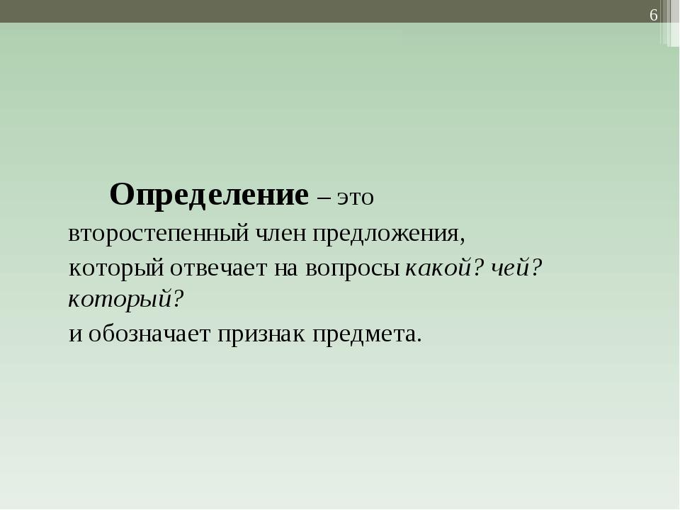 Определение – это второстепенный член предложения, который отвечает на воп...