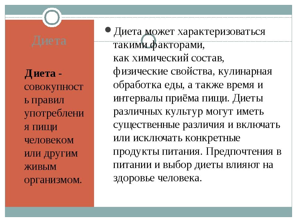 Диета Диета-совокупность правил употребления пищи человеком или другим живым...