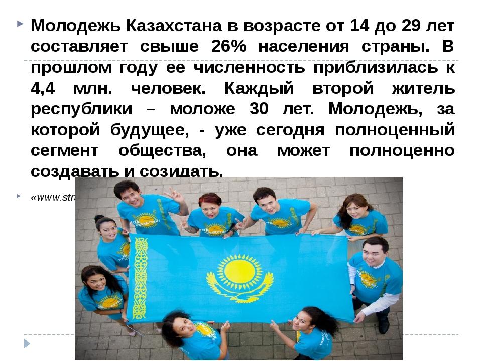 Молодежь Казахстана в возрасте от 14 до 29 лет составляет свыше 26% населения...