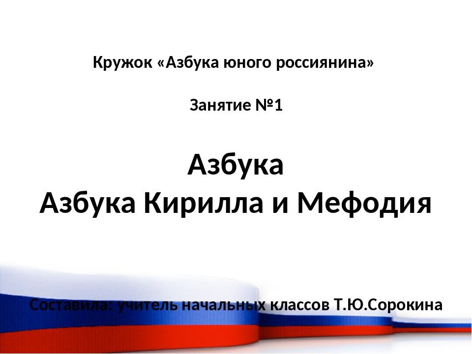 азбука маленького россиянина в картинках примеру