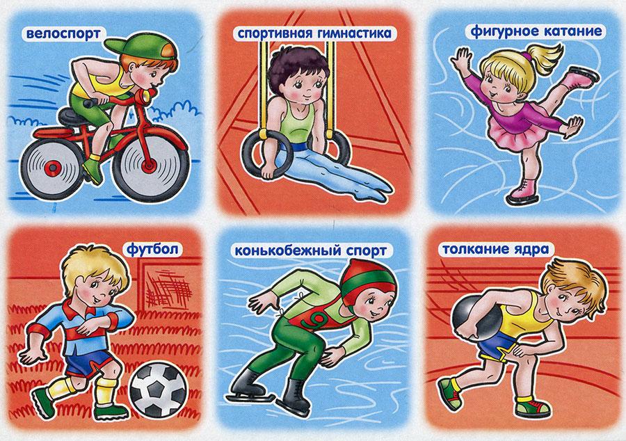 Летние спортивные игры в картинках