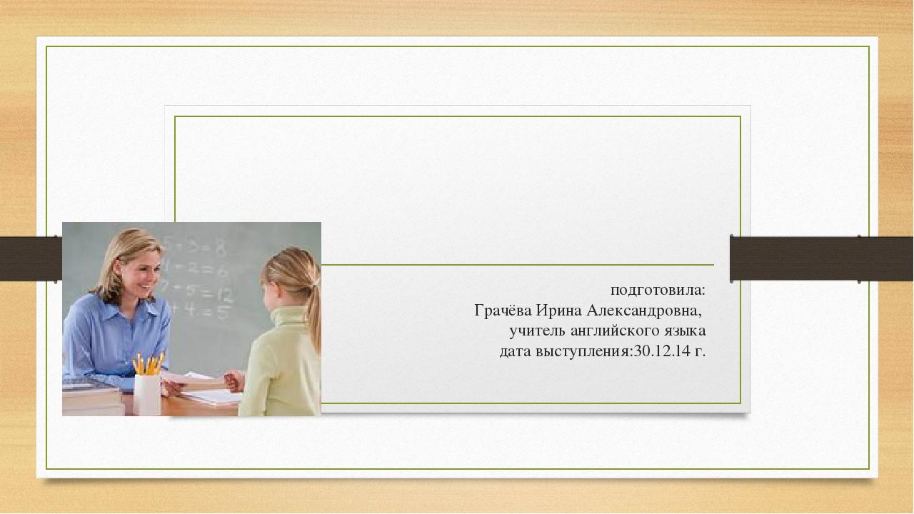 «Развитие творческих способностей обучающихся среднего звена на уроках англи...