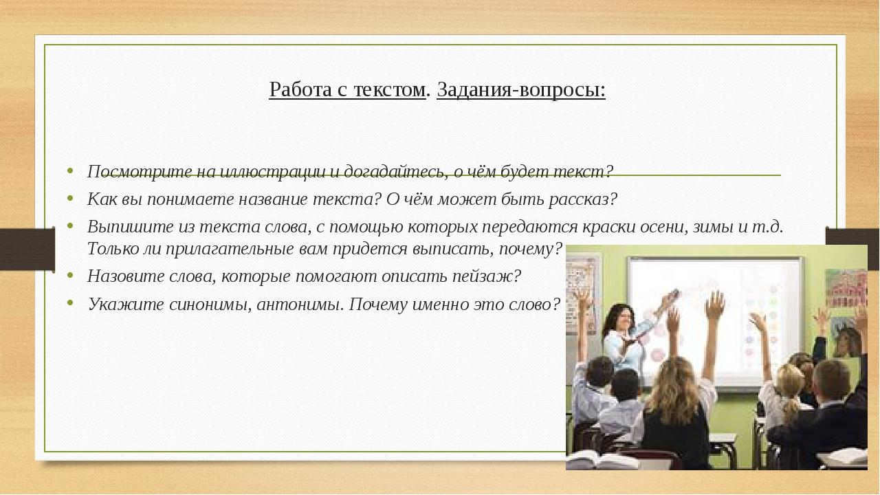 Работа с текстом. Задания-вопросы: Посмотрите на иллюстрации и догадайтесь, о...