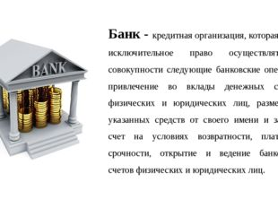 кредитование физических лиц