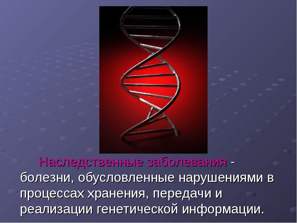 Наследственные заболевания - болезни, обусловленные нарушениями в процессах...