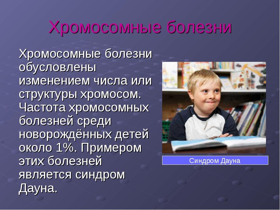 Хромосомные болезни Хромосомные болезни обусловлены изменением числа или стр...