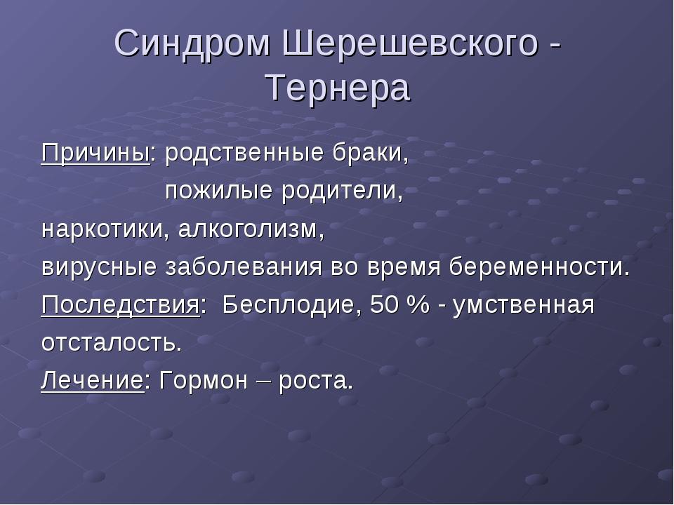 Синдром Шерешевского - Тернера Причины: родственные браки, пожилые родители,...