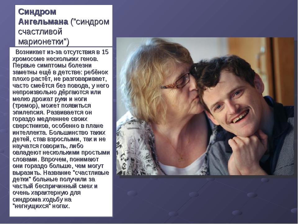 """Синдром Ангельмана(""""синдром счастливой марионетки"""")  Возникает из-за отсутс..."""