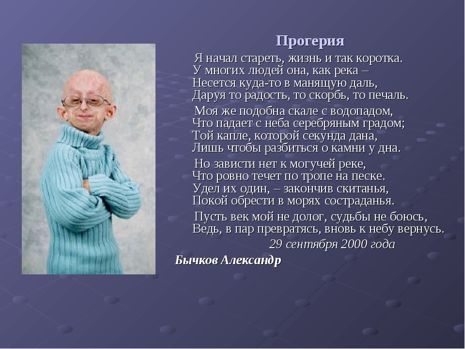 Прогерия Я начал стареть, жизнь и так коротка. У многих людей она, как река –...