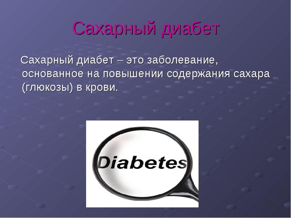 Сахарный диабет Сахарный диабет – это заболевание, основанное на повышении со...