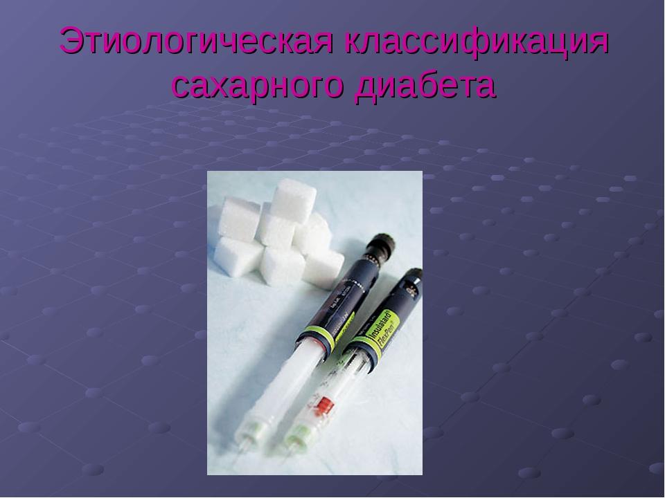 Этиологическая классификация сахарного диабета