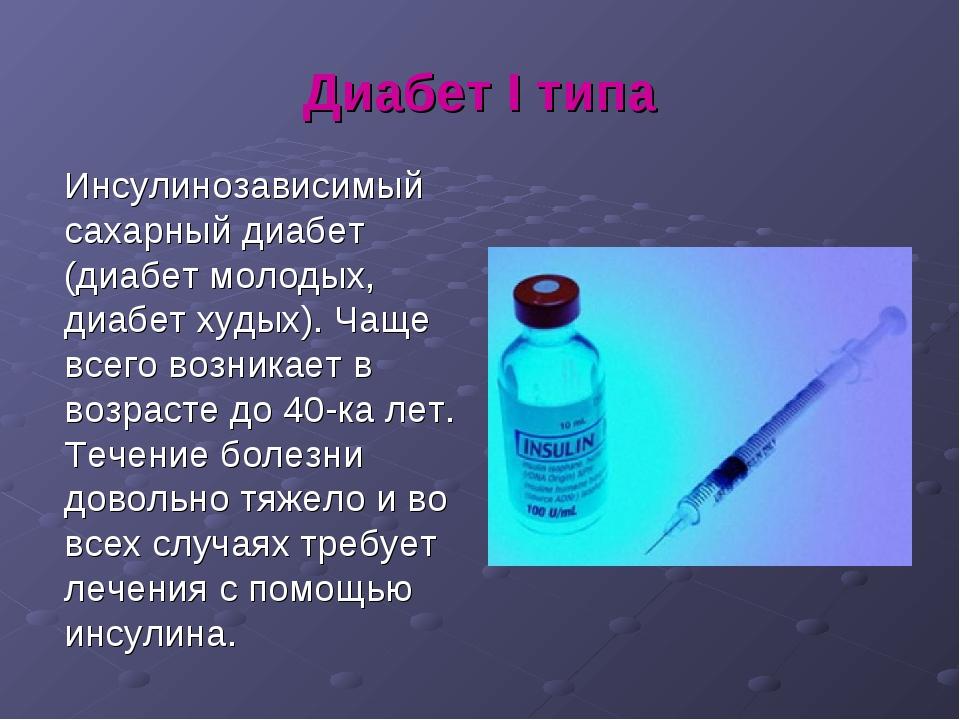 Диабет I типа Инсулинозависимый сахарный диабет (диабет молодых, диабет худы...