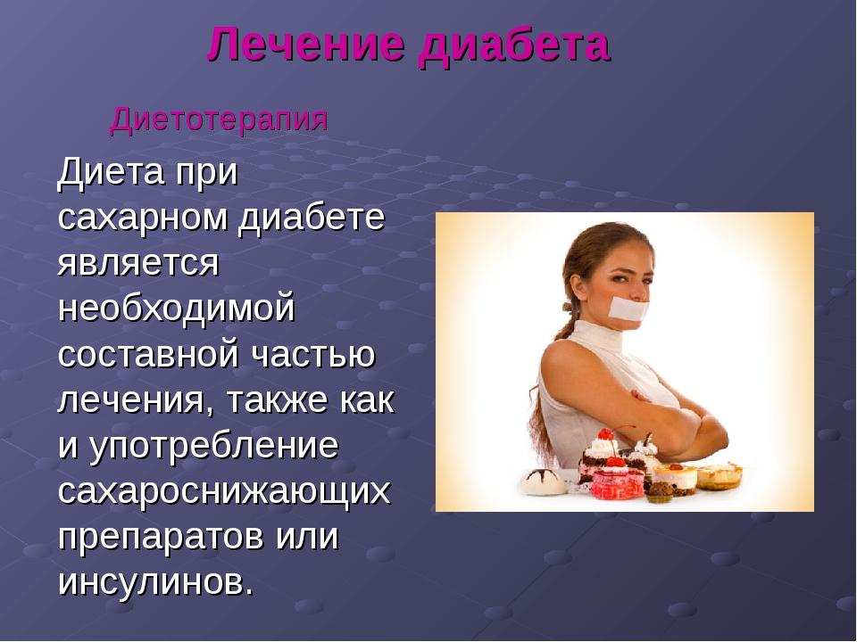 Лечение диабета Диетотерапия Диета при сахарном диабете является необходимой...