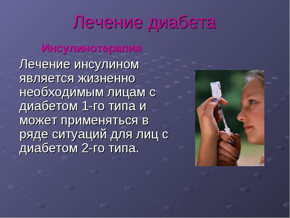 Лечение диабета Инсулинотерапия Лечение инсулином является жизненно необходи...