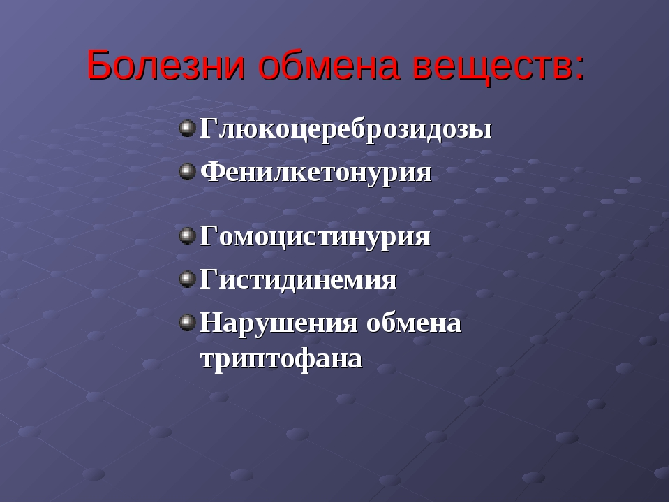 Болезни обмена веществ: Гомоцистинурия Гистидинемия Нарушения обмена триптофа...