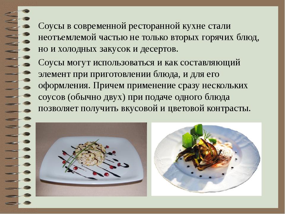 Соусы в современной ресторанной кухне стали неотъемлемой частью не только вто...