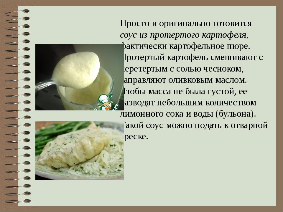 Просто и оригинально готовится соус из протертого картофеля, фактически карто...