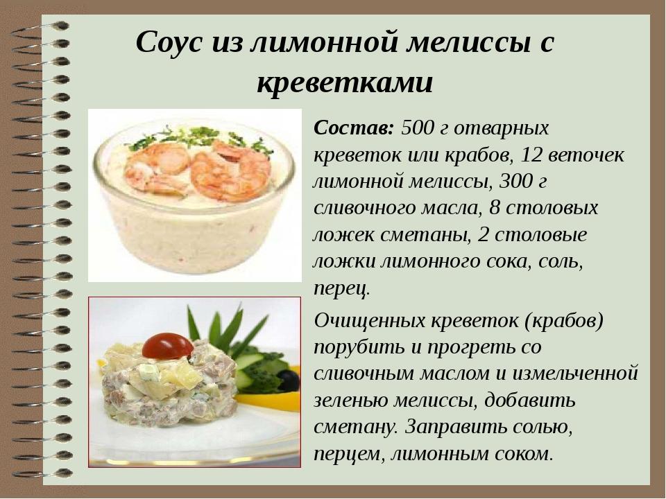 Соус из лимонной мелиссы с креветками Состав: 500 г отварных креветок или кра...